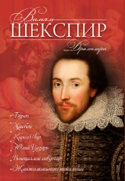 Шекспир драмалари: Макбет. Юлий Цезарь. Жанжалкашнинг тийилиши. Венециялик савдогар. Қирол Лир. Бўрон
