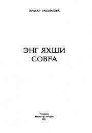Eng yaxshi sovg'a
