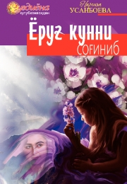 Ёруғ кунни соғиниб