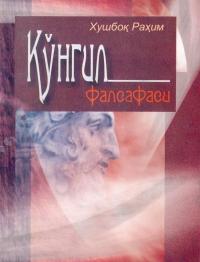 Кўнгил фалсафаси