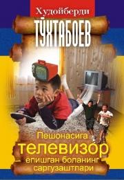 Пешонасина телевизор ёпишган боланинг саргузаштлари