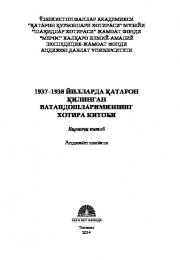 1937–1938 йилларда қатағон қилинган ватандошларимизнинг хотира китоби Андижон вилояти 1 - китоб