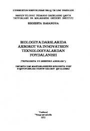 Биология дарсларида ахборот ва инновацион технологиялардан фойдаланиш