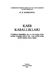 Касб касаллкилари