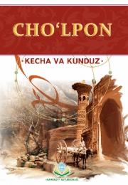 Kecha va Kunduz