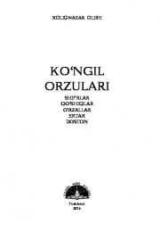 Ko'ngil orzulari