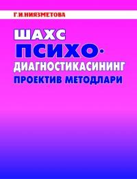 Shaxs psixodiagnostikasining proektiv metodlari