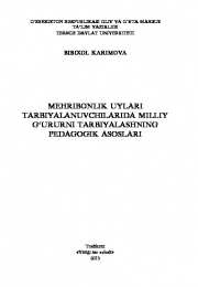 Mehribonlik uylari tarbiyalanuvchilarida milliy g'ururni  tarbiyalashning pedagogik asoslari