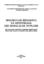 Молекулар биология ва генетикага оид масалалар тўплами
