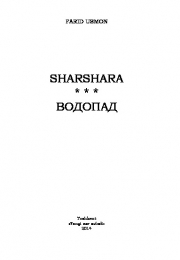Sharshara / Vodopad