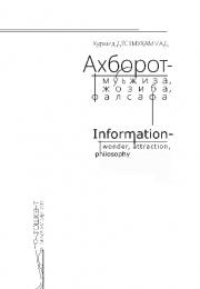 Axborot - mo''jiza, joziba, falsafa
