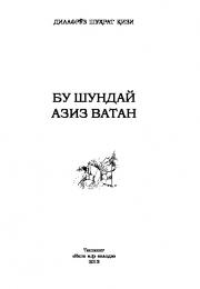Бу шундай азиз Ватан