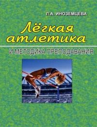 Lyogkaya atletika i metodika prepodavaniya