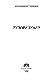 Ғузорликлар