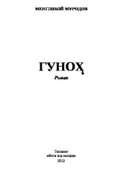 Гуноҳ