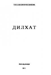 Дилхат