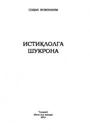 Istiqlolga shukrona