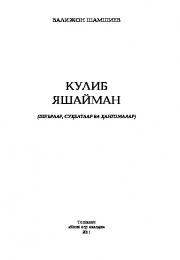 Кулиб яшайман
