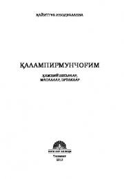 Қалампирмунчоғим