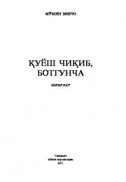 Quyosh chiqib botguncha