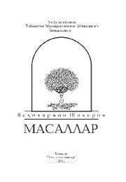 Масаллар