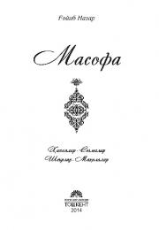 Masofa