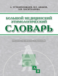 Bolshoy medisinskiy etimiologicheskiy slovar