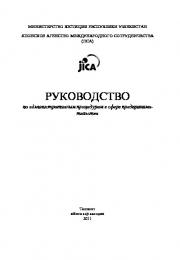Rukovodstvo po administrativnim proseduram v sfere predprinimatelstva