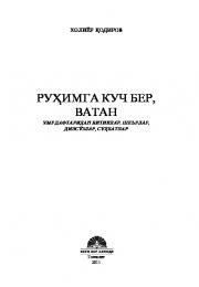 Руҳимга куч бер
