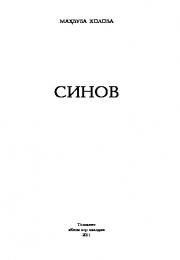 Sinov