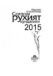 Sog'lom ruhiyat kundaligi - 2015
