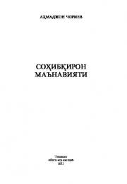 Соҳибқирон маънавияти