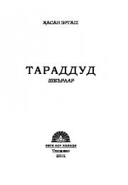 Taraddud