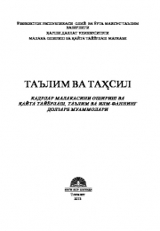 Ta'lim va tahsil