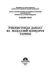 Ўзбекистонда давлат ва маҳаллий бошқарув тарихи