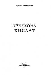 Ўзбекона хислат
