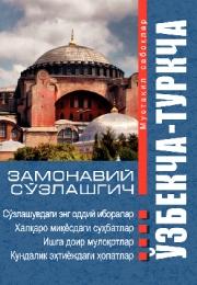 Ўзбекча - туркча замонавий сўзлашгич