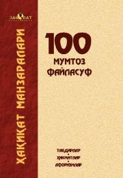 Ҳақиқат манзаралари, 100 мумтоз файласуф