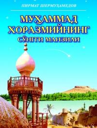 Muhammad Horazmiyning so'nggi manzili