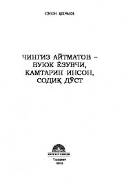 Чингиз Айтматов - буюк ёзувчи, катарин инсон, содиқ дўст
