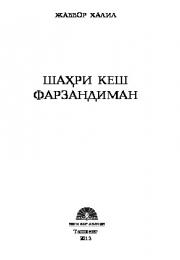 Шаҳри Кеш фарзандиман