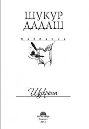 Shukrona - saylanma