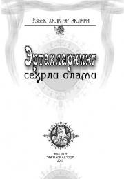 Эртакларнинг сеҳрли олами / Ўзбек халқ эртаклари