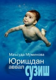 Yurishdan avval suzish