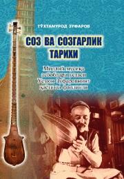 Soz va sozgarlik tarixi