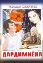 Дардимиёна