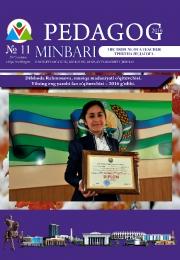 Pedagog minbari № 11  / Tribuna pedagoga