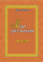 Mehr – hayot malhami