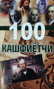 100 Kashfiyotchi