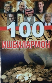 100 Ishbilarmon